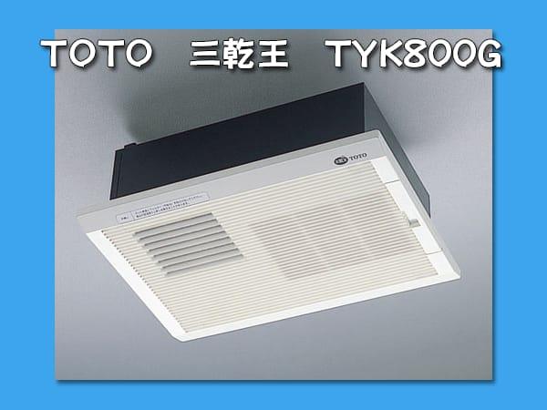 三乾王TYK800Gのカタログ写真