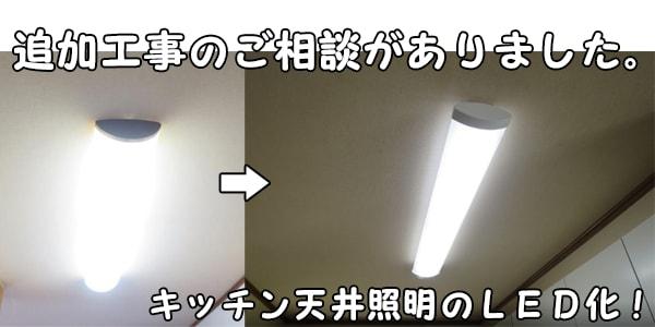 キッチン天井照明のLED化
