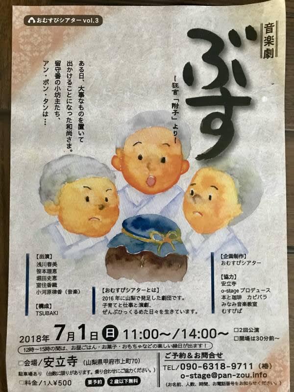 音楽劇・ぶす(附子)