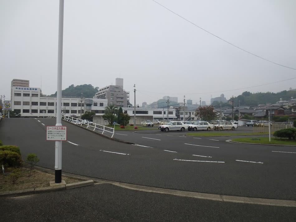 早稲田 自動車 学校 早稲田大学