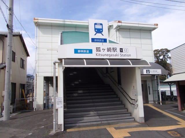 狐ヶ崎駅 静岡鉄道静岡清水線 - ...