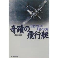 原田 武夫 ブログ