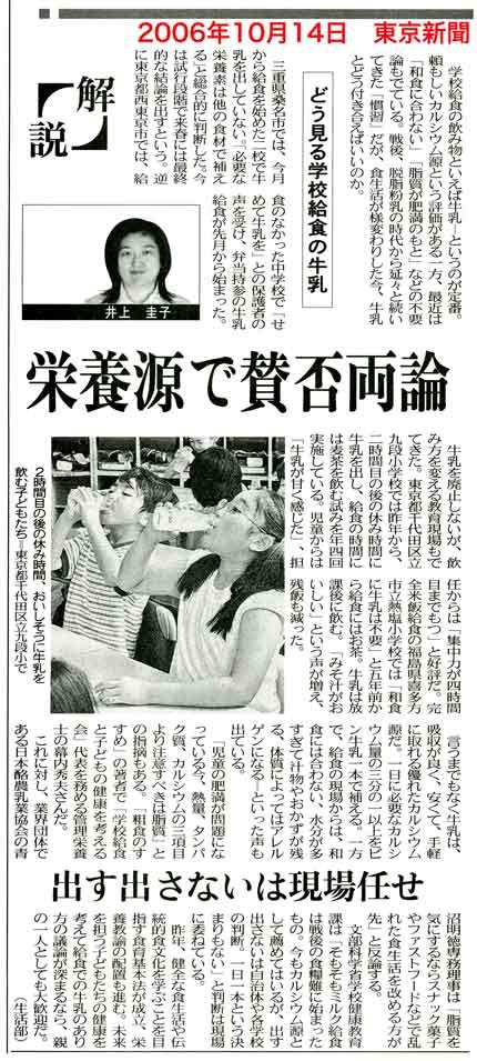 給食牛乳異臭問題:東京都新宿区では新年度より業 …