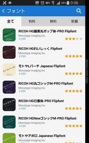 追加のフォントをGALAXY Appsから購入可能