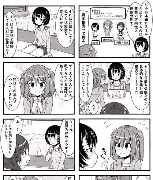 Yuzurihas_corporation_01_p035