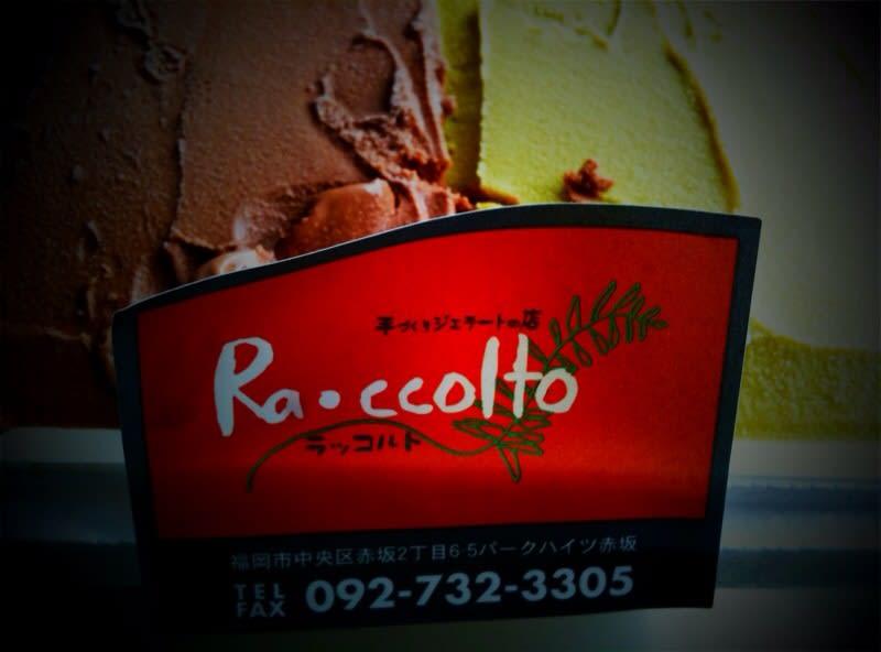 ピスタチオ…チョコレート…ピスタチオ…。