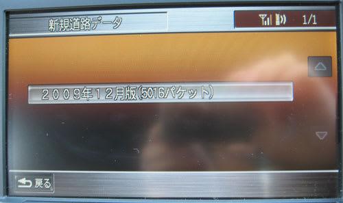 2009年12月版のデータ量は5,016パケット