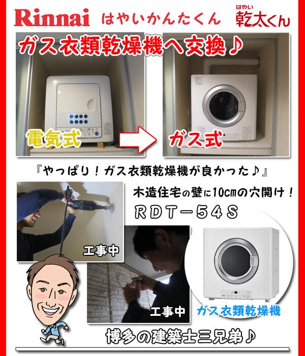 ガス衣類乾燥機ブログ_電気式からガス式へ