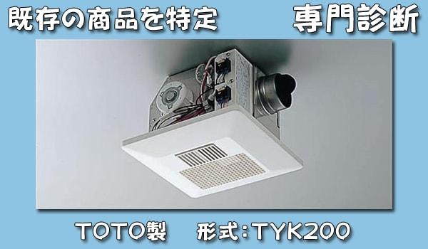 三乾王TYK200
