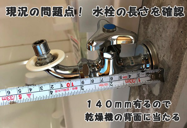ガス衣類乾燥機_現況の問題点_水栓