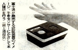 富士通が発売する認証装置のイメージ
