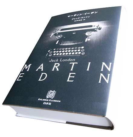マーティン・イーデン - ロビンソン本を読む