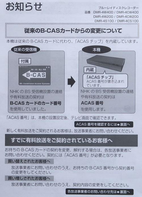 カード cas テレビ b 買い替え