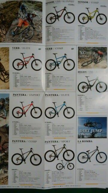 自転車 イオン