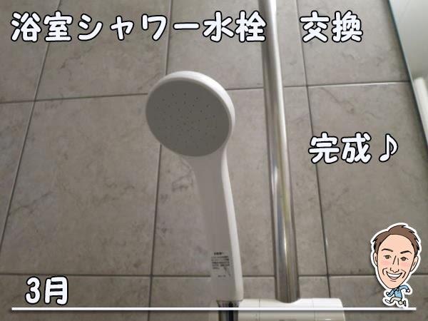 博多の建築士三兄弟_浴室シャワー水栓