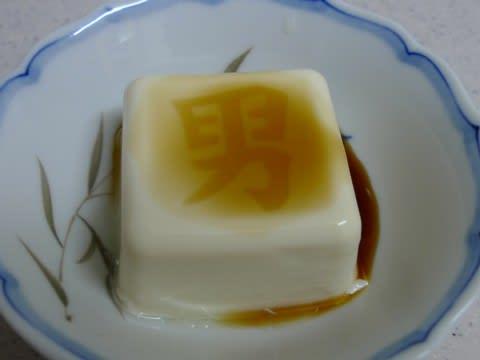 男前豆腐に醤油をかけた状態
