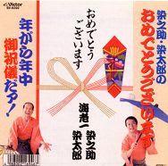 平成の海老一染之助・染太郎 - ば○こう○ちの納得いかないコーナー
