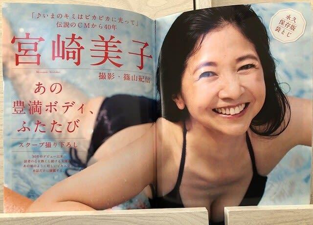 美子 ビキニ カレンダー 写真 宮崎