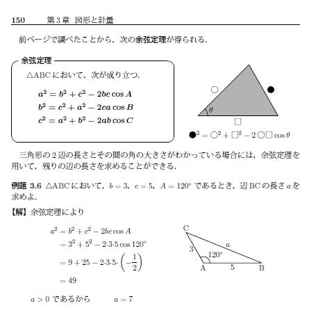 東京大学・文系・理系・数学・図形・鋭角三角形・複素数平面 - 難関 ...
