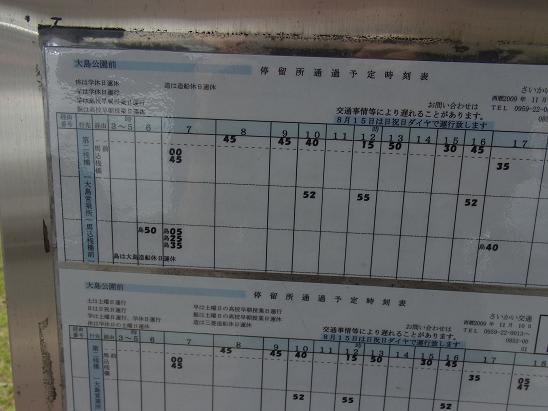 南国 交通 バス 時刻 表 南国交通 バス時刻表 - NAVITIME