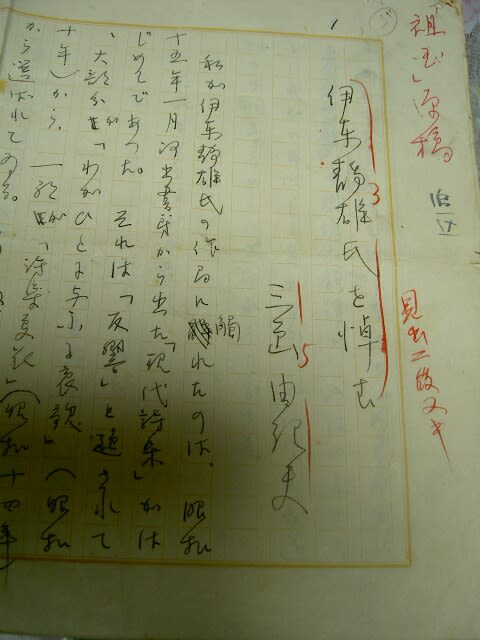 三島 由紀夫 原稿