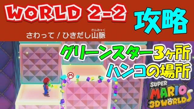 3d ワールド マリオ ワールド スーパー 攻略 フューリー