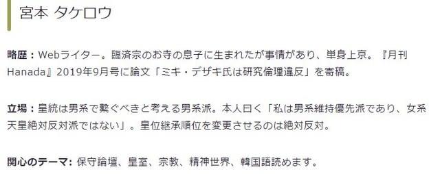 菊の紋ニュースとは