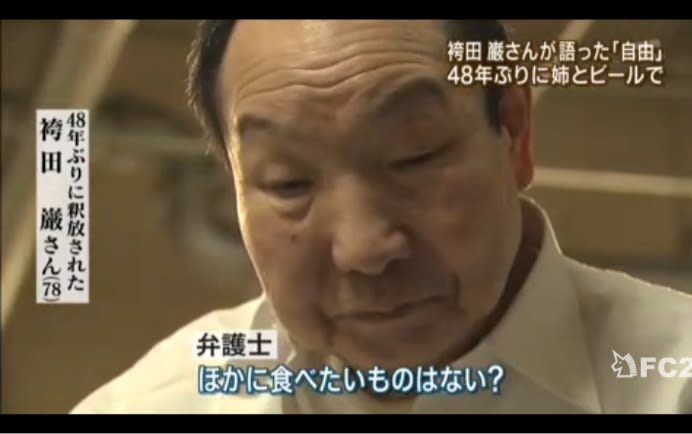◎冤罪は国家の犯罪袴田事件再審...