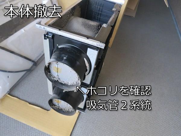 浴室暖房乾燥機BDV4104撤去後