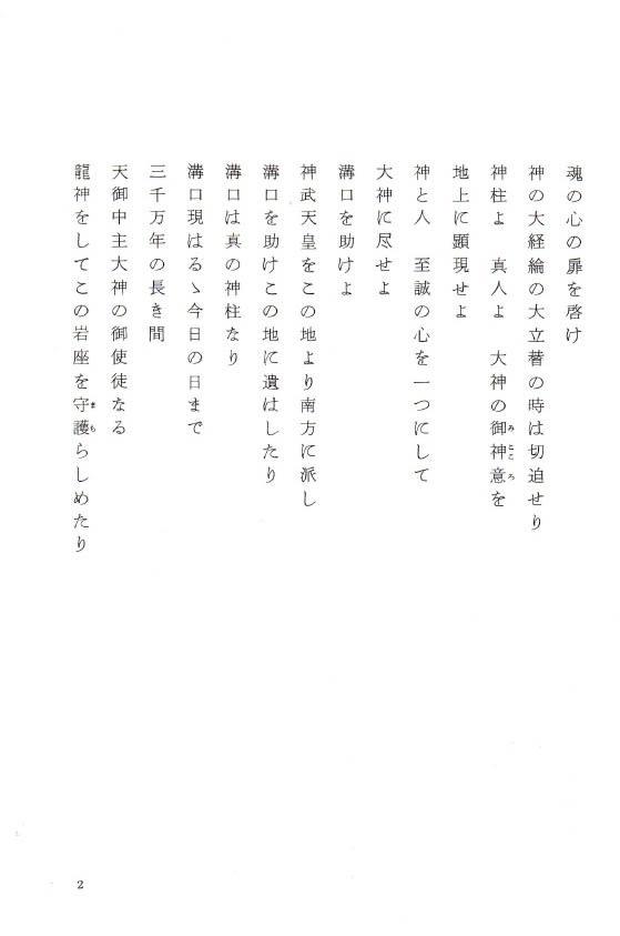 スピリチュアル日誌」のブログ記...