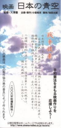 日本の青空のチケット