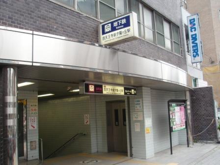 四天王寺前夕陽ヶ丘駅