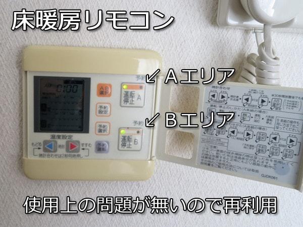 GTH-2444SAWX6H-BL 床暖房リモコン