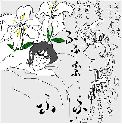 アランとユリ - 春風青蘭本舗
