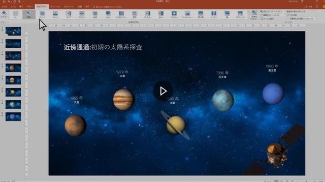 powerpoint 2019 の画面切り替え効果 変形 の使い方 office2019 2016