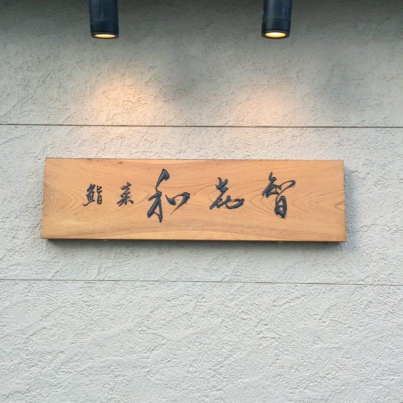 大変なお寿司