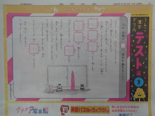 うんこ漢字ドリル テスト編小学2年生 Mk ガレージ