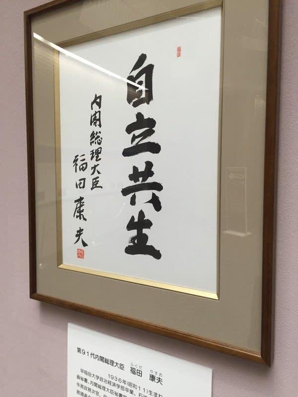 EMERALD WEB≪拝啓 福澤諭吉さま≫安倍首相の「達筆」ぶり、中国で称賛の声 ホテルに手書き礼状