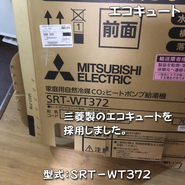 三菱エコキュートSRT-WT372