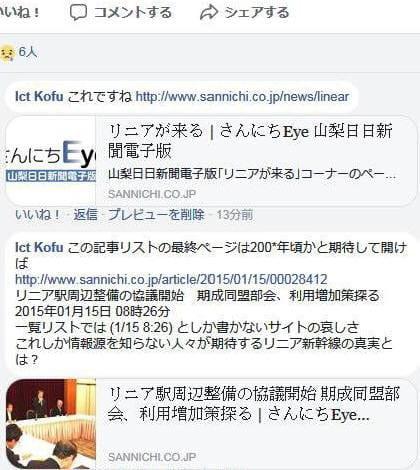 リニアFacebook投稿記事
