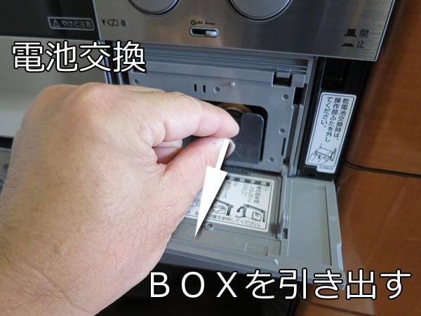 ガスコンロの電池交換の方法_BOXを引き出す