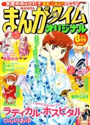 Manga_time_or_2011_08