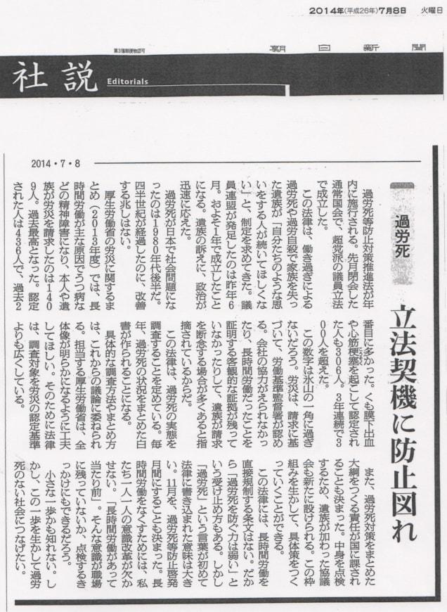 記事紹介】7月8日 朝日新聞「社...