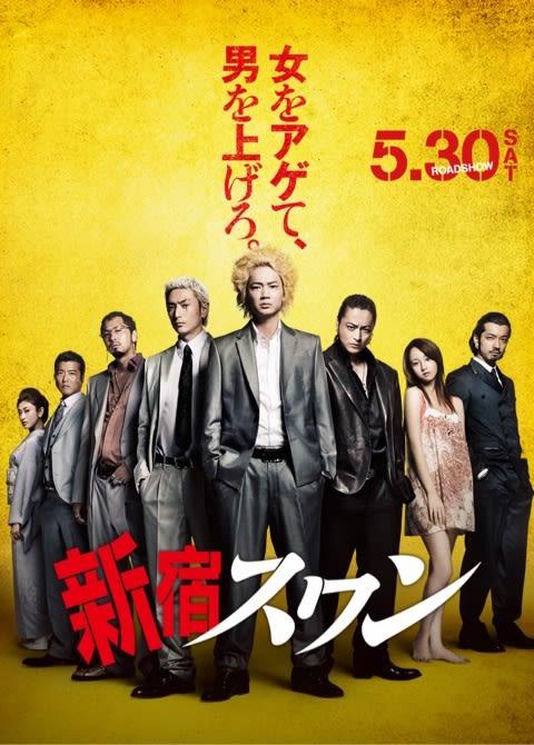 Speak about Yakuza Movies. E800d638f34bf69b0849d928c0fbc1d2