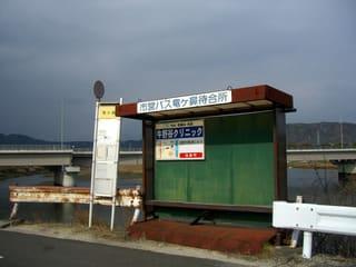 岩国市営バス・竜ヶ鼻バス停留所(牛野谷循環線)