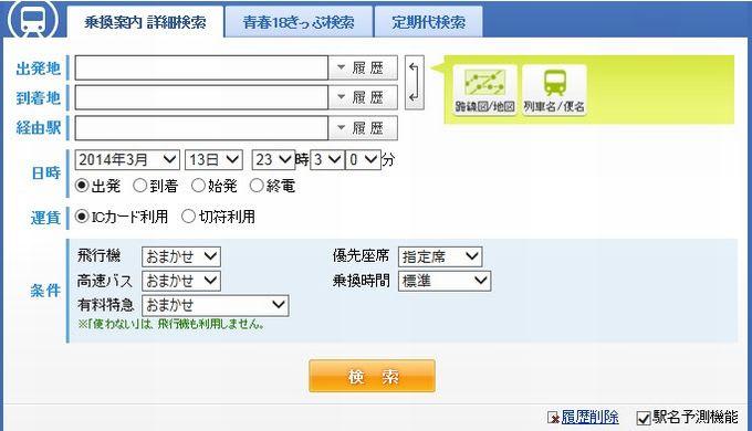 乗換案内・路線検索の消費税対応 - KOfyの「倍行く」人生