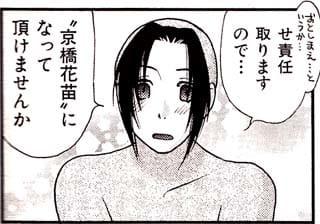 Manga_time_or_2012_10_p090b