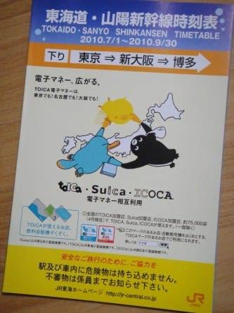 JR東海の新幹線時刻表にSuica ペンギン、toicaひよこ、ICOCA ...
