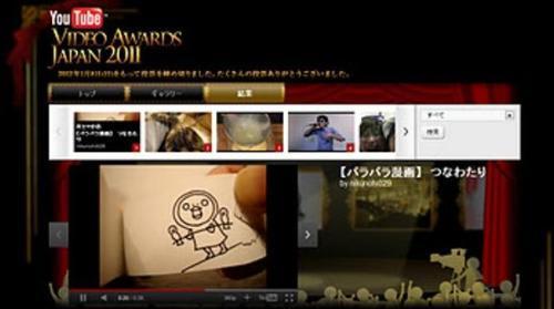 Awards Japan 2011