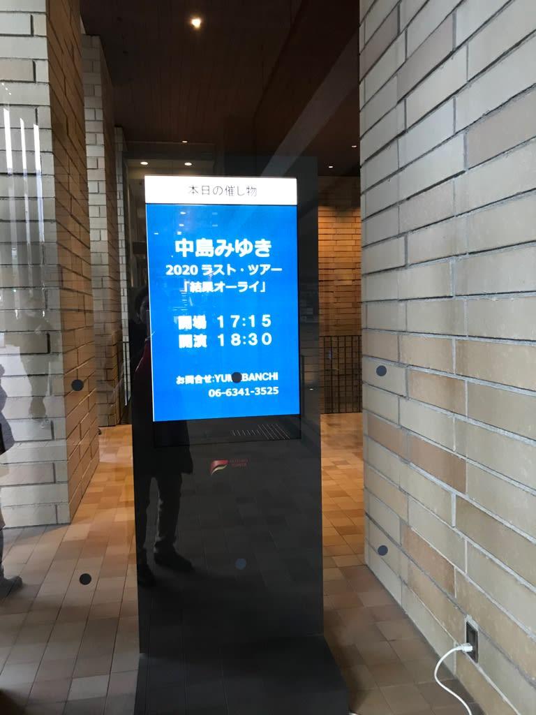 みゆき コンサート 中島 ラスト